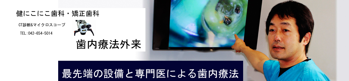 多摩地区の矯正治療、根管治療なら健にこにこ歯科・矯正歯科